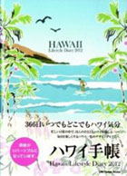 ハワイ・ライフスタイル・ダイアリー2012 A