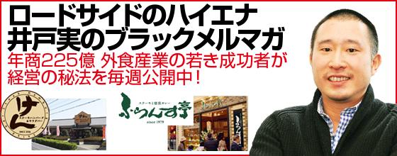 飲食業で成功する秘訣をステーキけんの社長が伝授!