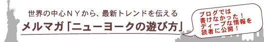 人気ブロガー・りばてぃ氏がメルマガ界に登場!