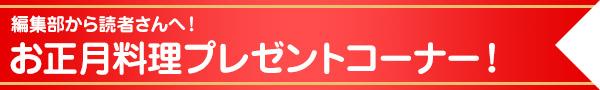 編集部から読者さんへ! お正月料理プレゼントコーナー!