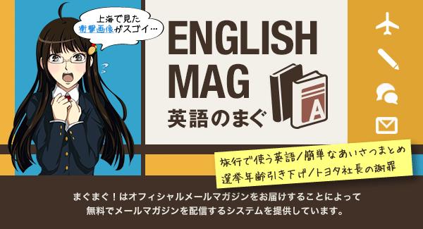 英語のまぐ