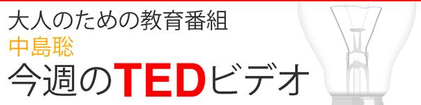 中島聡のTED