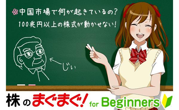 株のまぐまぐ! for Beginners