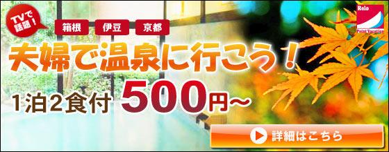 1泊2食500円から!京都・箱根・軽井沢