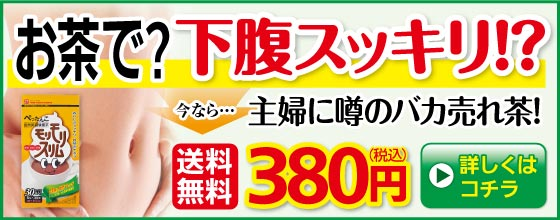 噂のスッキリ茶が380円!あなたも翌朝…