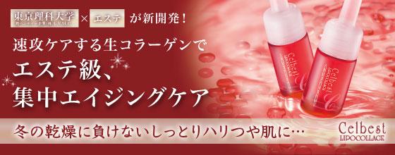≪通販限定≫サロン専用の「生」美容液登場