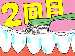 効果的な歯磨き方法2