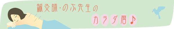 鍼灸師・のぶ先生のカラダ暦♪