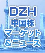【DZH】中国株マーケット&ニュース