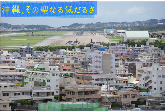沖縄、その聖なる気だるさ