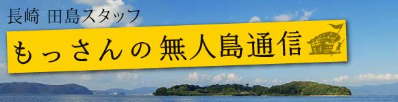 長崎 田島スタッフ もっさんの無人島通信