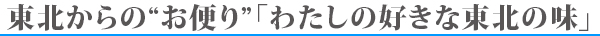 """東北からの""""お便り"""""""