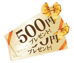 500円プレゼント*2
