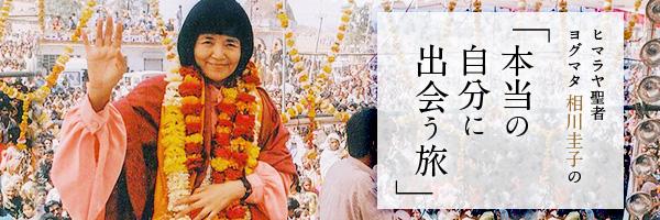 ヒマラヤ聖者ヨグマタ相川圭子の「本当の自分に出会う旅」