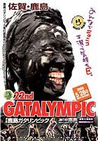 鹿島ガタリンピック