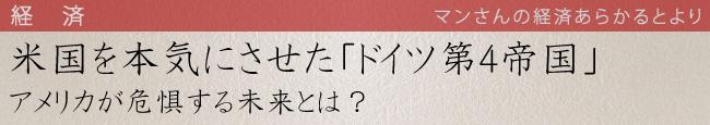週刊 金融経済ジャーナル